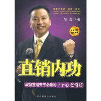 [二手旧书9成新]直销内功:成就直销天王的7个心态修炼 赵勇 9787801799067 中国致公出版社