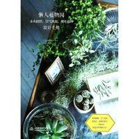 懒人植物园:多肉植物、空气凤梨、观叶植物设计手册 胜地末子 9787517022305