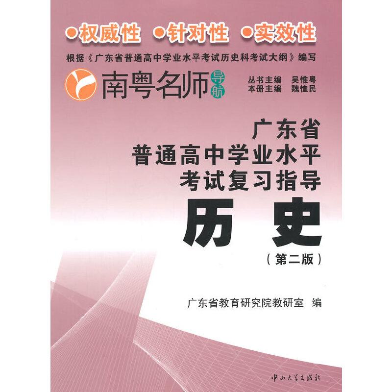 广东省普通高中学业水平考试复习指导--历史(第二版)