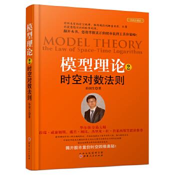 模型理论2:时...