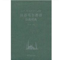 汉语乌尔都语分类词典