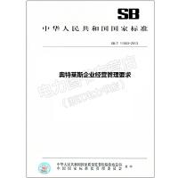 SB/T 11053-2013 奥特莱斯企业经营管理要求