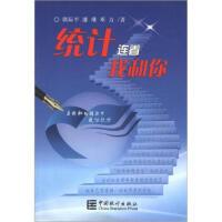 【二手旧书8成新】统计连着我和你 韩际平,潘�[,邓力 9787503762345