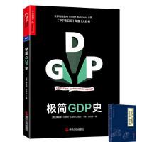 *畅销书籍* 极简GDP史 经济管理 经济史 正版新书 《华尔街日报》年度十大好书 《金融时报》及麦肯锡年度商业类佳作