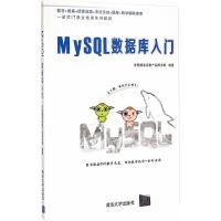 【二手书9成新】 MySQL数据库入门 配光盘 传智播客高教产品研发部著 清华大学出版社 9787302387954