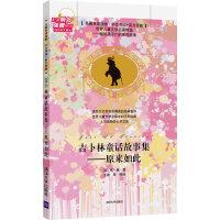 吉卜林童话故事集――原来如此 名著双语读物・中文导读+英文原版