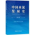 中国水泥发展史(第2版)