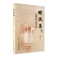 明诚集:海疆学术・闽南文献