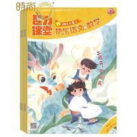 助学读物智力课堂 快乐语文与数学(3-4年级)杂志2020年全年杂志订阅新刊预订1年共12期1月起订中国少年儿童新闻出版总社