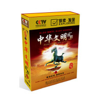 CCTV探索发现-中华文明历程(Ⅱ)20CD+5DVD解读历史探索未来