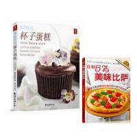甜品时间纸杯子蛋糕 烘焙教程书籍+(自制57款美味比萨)  蛋糕制作烘焙书籍大全蛋糕甜香西点饼干披萨面包蛋挞甜品甜点烤箱 烘培蛋糕制作入门书