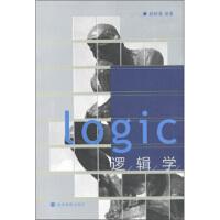 【二手旧书8成新】逻辑学 杨树森 9787040289749