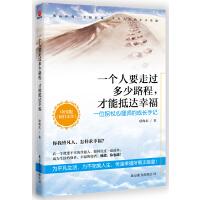一个人要走过多少路程,才能抵达幸福(中国版《阿甘正传》,一位拐杖心理师的成长手记。)