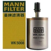 曼牌/MANN FILTER 燃油滤清器 汽油滤清器 WK 5008 上海通用 创酷 1.4 (14.4-)