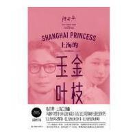 【二手书旧书95成新】 上海的金枝玉叶 陈丹燕 上海文艺出版社