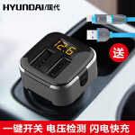 HYUNDAI现代车载点烟器充电器3.1A智能快充闪充双USB12V-24V通用HY-39