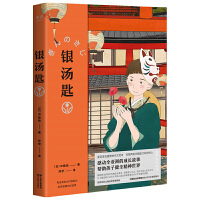 银汤匙 日本儿童文学经典,和《窗边的小豆豆》齐名,共同入选日本教育委员会中小学生读物。让我们念念不忘的,是童年里的风物,
