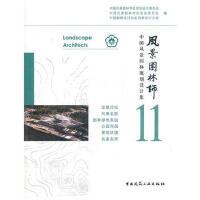 【二手旧书8成新】风景园林师-中国风景园林规划设计集11 中国风景园林学会规划设计委员会 9787112144044