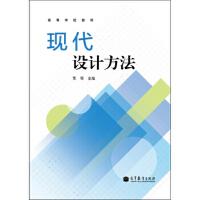 【二手旧书8成新】:现代设计方法 张鄂 9787040365511