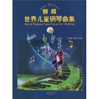 【新书店正版】新版世界儿童钢琴曲集A 陈朗秋,周明哲 9787539931593 江苏文艺出版社