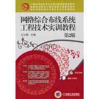 【二手书9成新】 网络综合布线系统工程技术实训教程 第二版 王公儒 机械工业出版社 9787111378310