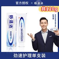 陈伟霆同款舒适达劲速护理牙膏120g单支装 速效抗敏感防蛀护齿牙膏 缓解牙龈疼痛牙龈护理清洁牙齿