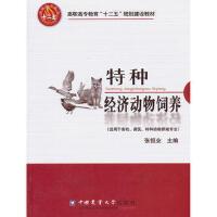 【二手旧书8成新】特种经济动物饲养 张恒业 9787565505430