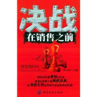 【二手旧书8成新】决战在销售之前 林少波 9787506433341