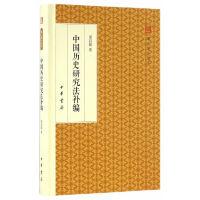 中国历史研究法补编(跟大师学国学・精装版)