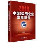2018中国500强企业发展报告