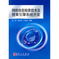 【二手旧书8成新】网络信息检索技术及搜索引擎系统开发 高凯,郭立炜,许云峰著 9787030261434