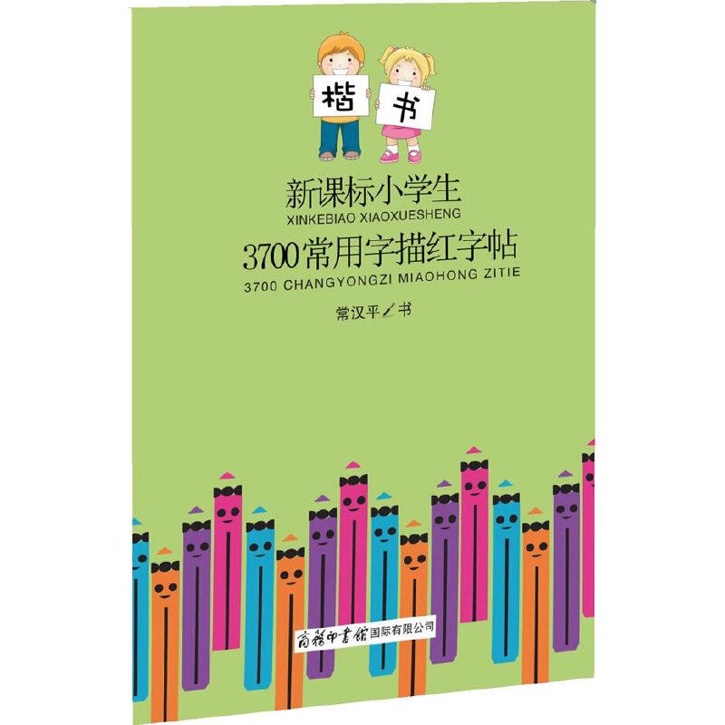 楷书——新课标小学生3700常用字描红字帖