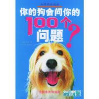 【二手旧书8成新】你的狗会问你的100个问题? 健康今典编辑部 9787505718449