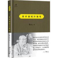 【二手旧书8成新】费孝通域外随笔 费孝通 9787802568907