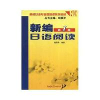 【二手旧书8成新】新编日语阅读(册 魏丽华 9787310021178