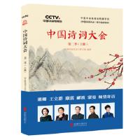 【二手旧书8成新】中国诗词大会:第二季(上册 中国诗词大会栏目组 9787559606051