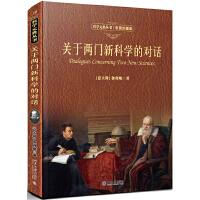 关于两门新科学的对话(彩图珍藏版) 入选中小学生阅读指导目录 北京大学出版社