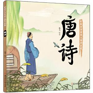 唐诗 国学启蒙 彩色绘本 全注音