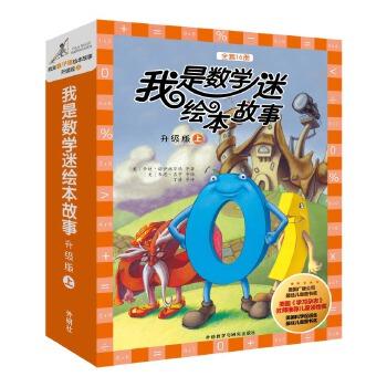 我是数学迷绘本故事.升级版.上美国五项大奖热销数学绘本!涵盖小学阶段重要数学内容,北京重点小学数学老师惊喜推荐!巧妙融合想象力和数学思维,带孩子发现数学的可爱面!