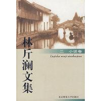 林斤澜文集――小说卷二