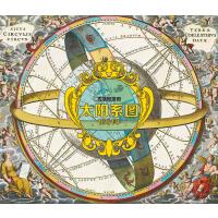 古地图拼图:太阳系图(2000粒,840mm×710mm,马口铁盒包装,内附胶水、参考图、拼图补缺卡)