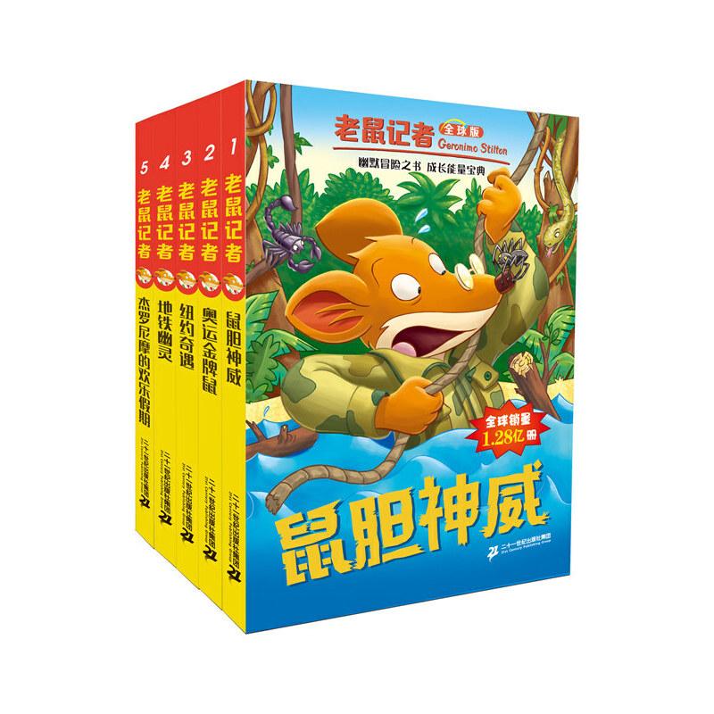 老鼠记者全球版 礼盒装 第一辑(1-5) 当当网专享 幽默冒险之书,成长能量宝典!