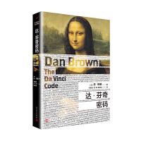 丹・布朗作品系列:达・芬奇密码