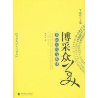 【二手旧书8成新】博采众美:书法文化与成语 朱瑞玟 9787810649193