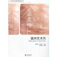 瀛洲艺术风(中小学音乐特色教材丛书)