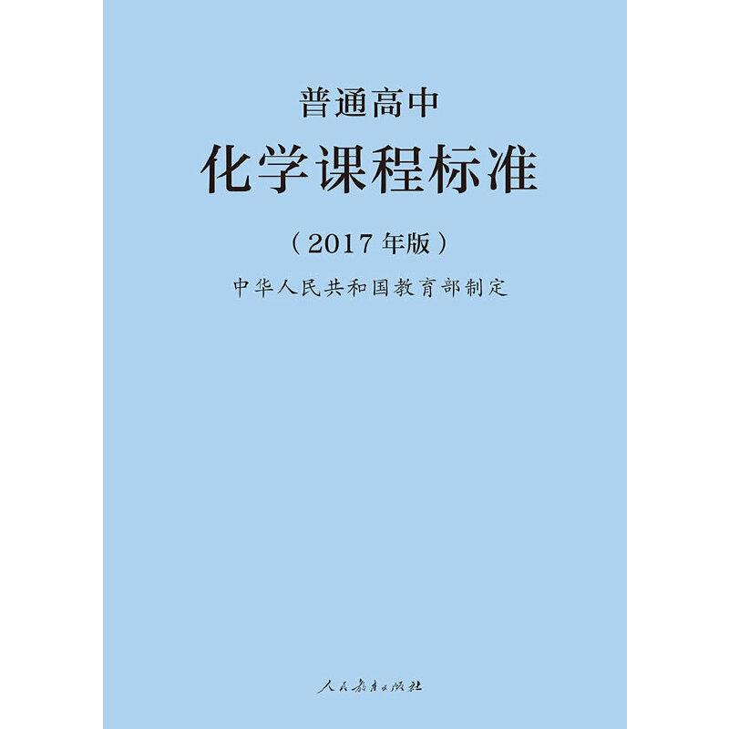 """普通高中化学课程标准(2017年版) <a target=""""_blank"""" href=""""http://product.dangdang.com/28977875.html"""">新品链接,点击购买《普通高中化学课程标准(2020年修订版)》<"""