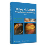 Harley 小儿眼科学(第6版)