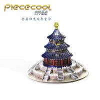 拼酷金属DIY小屋拼装建筑模型3D立体免胶拼图 彩色天坛