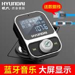 HYUNDAI现代车载蓝牙MP3音乐播放器免提通话FM发射双USB3.1A 快充HY-88