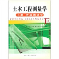 【二手旧书8成新】土木工程测量学(上:普通测量学 邓洪亮 9787563911134